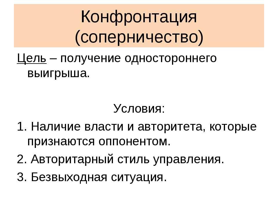 Конфронтация (соперничество) Цель – получение одностороннего выигрыша. Услови...