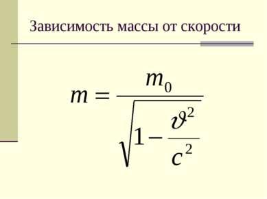Зависимость массы от скорости