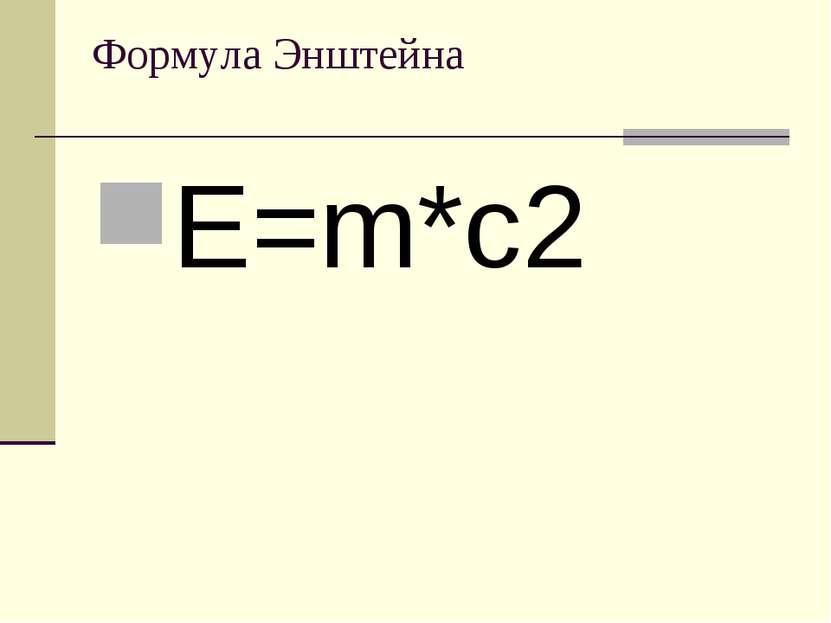 Формула Энштейна E=m*c2