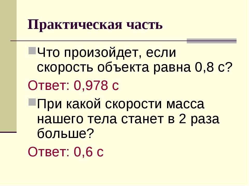 Практическая часть Что произойдет, если скорость объекта равна 0,8 с? Ответ: ...