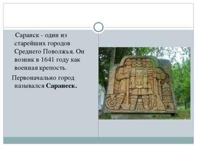 Саранск - один из старейших городов Среднего Поволжья. Он возник в 1641 году ...