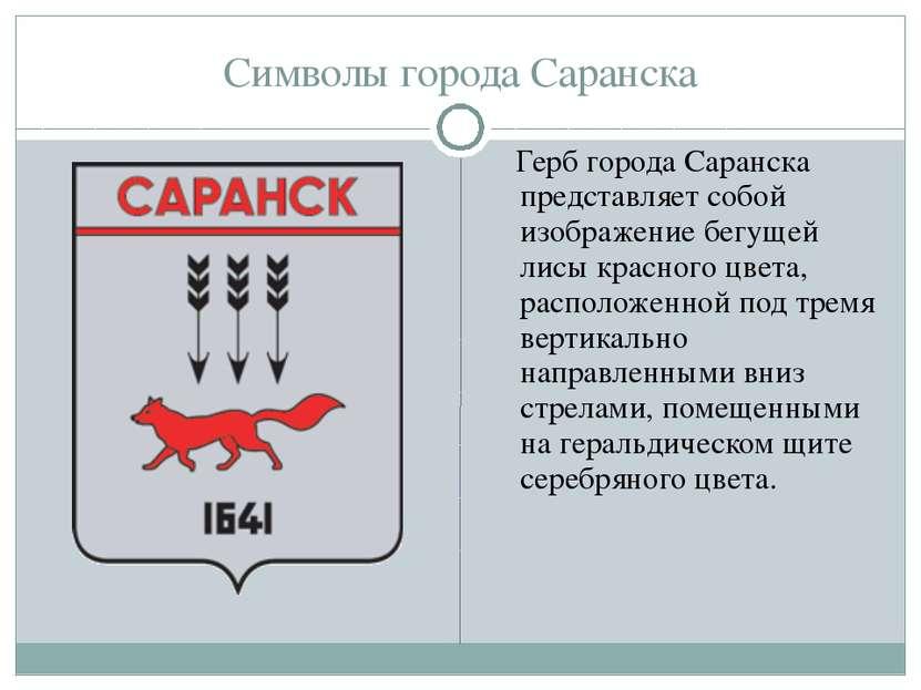 Символы города Саранска Герб города Саранска представляет собой изображение б...
