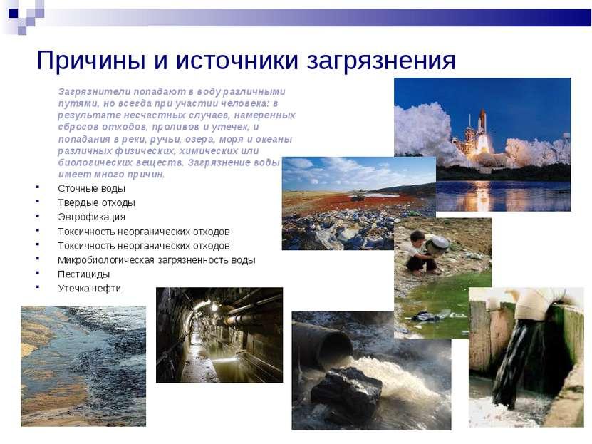 Причины и источники загрязнения Загрязнители попадают в воду различными путям...