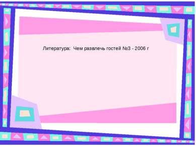 Литература: Чем развлечь гостей №3 - 2006 г