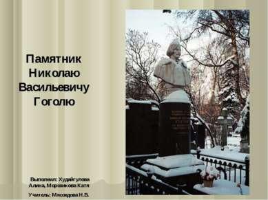 Памятник Николаю Васильевичу Гоголю Выполнил: Худайгулова Алина, Морозикова К...