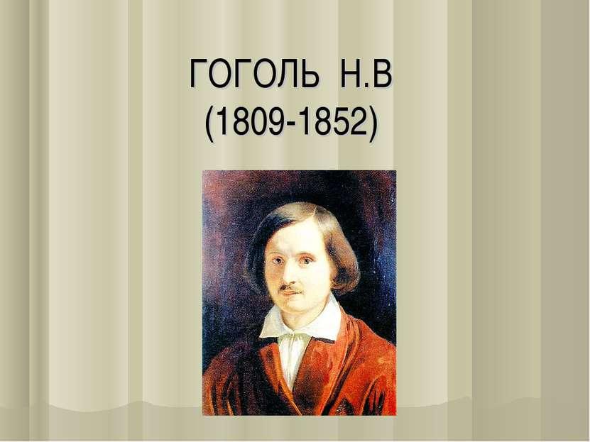 ГОГОЛЬ Н.В (1809-1852)