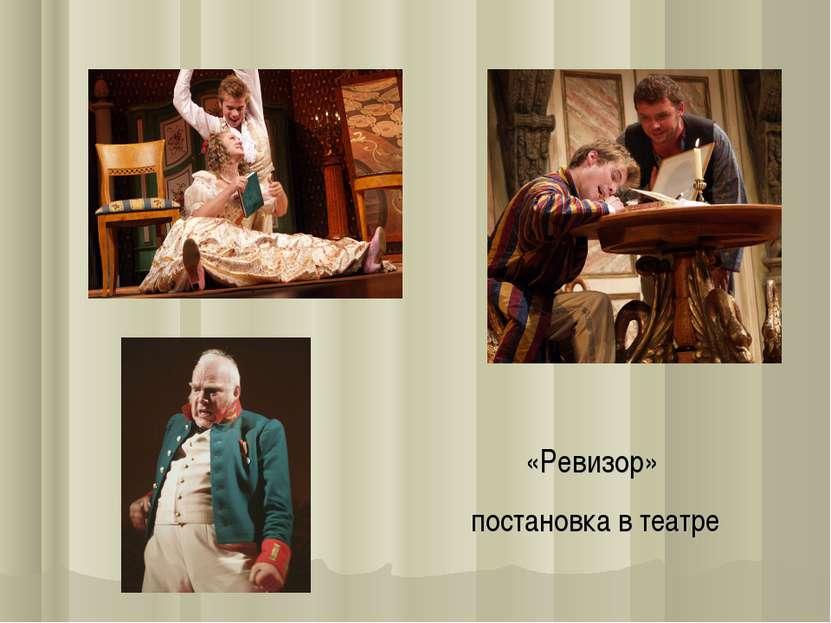 «Ревизор» постановка в театре