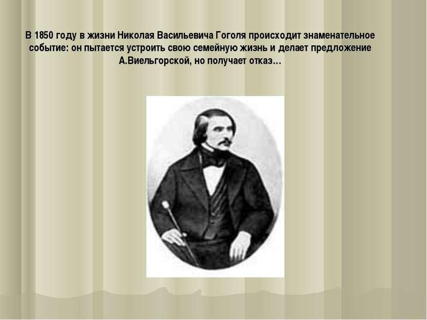 В 1850 году в жизни Николая Васильевича Гоголя происходит знаменательное собы...