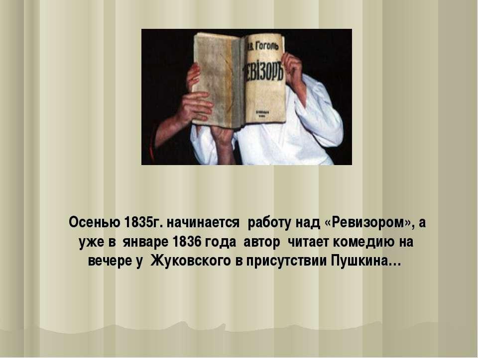 Осенью 1835г. начинается работу над «Ревизором», а уже в январе 1836 года авт...
