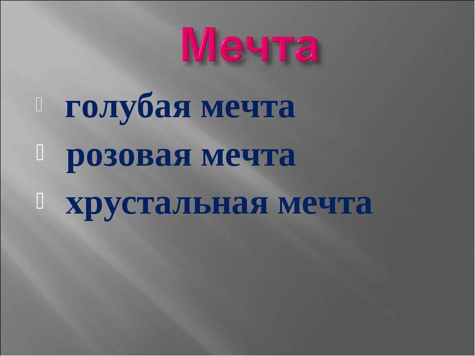 голубая мечта розовая мечта хрустальная мечта