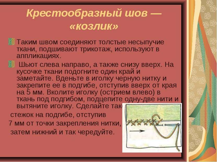 Крестообразный шов — «козлик» Таким швом соединяют толстые несыпучие ткани, п...