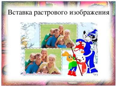 Вставка растрового изображения
