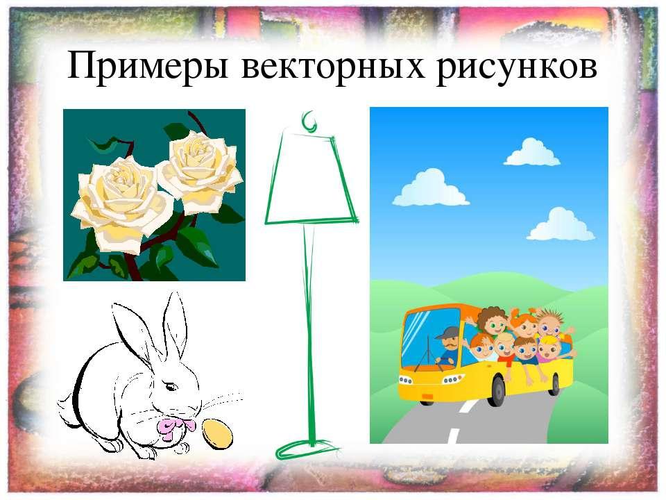 Примеры векторных рисунков
