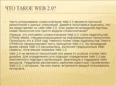 Часто упоминаемое словосочетание Web 2.0 является причиной разночтений и разн...