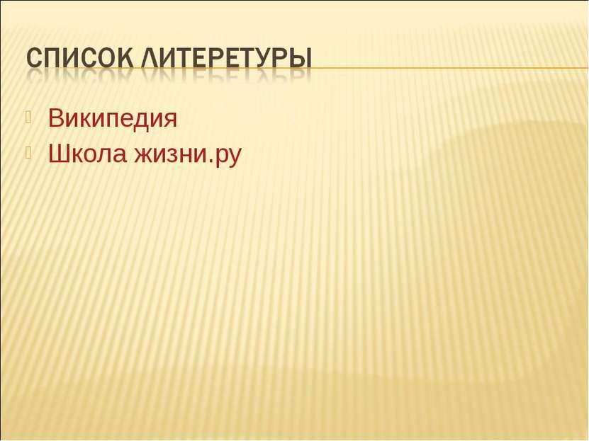Википедия Школа жизни.ру