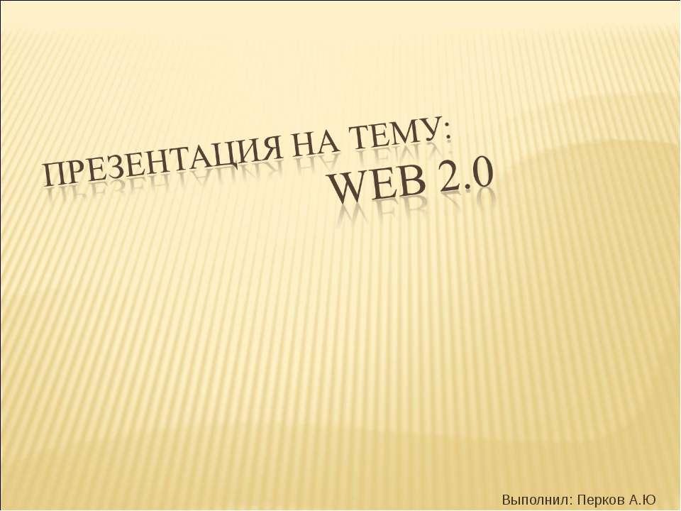 Выполнил: Перков А.Ю