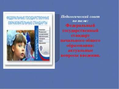 Педагогический совет по теме: Федеральный государственный стандарт начального...