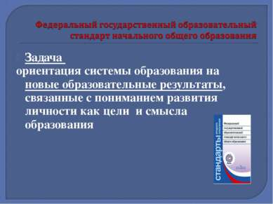 Задача ориентация системы образования на новые образовательные результаты, св...