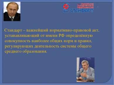 Стандарт – важнейший нормативно-правовой акт, устанавливающий от имени РФ опр...