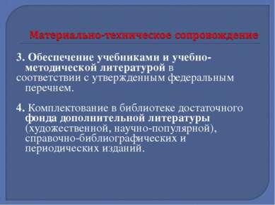 3. Обеспечение учебниками и учебно-методической литературой в соответствии с ...