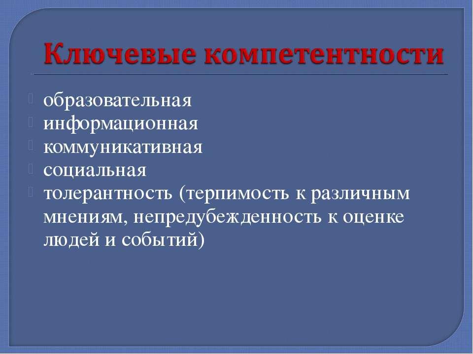 образовательная информационная коммуникативная социальная толерантность (терп...