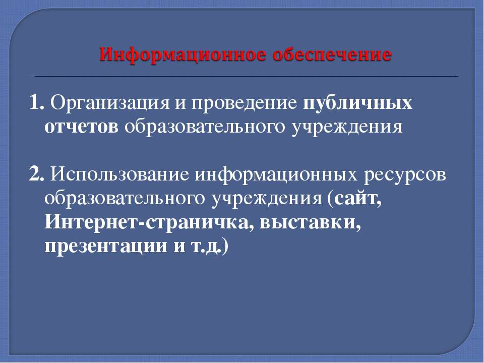 1. Организация и проведение публичных отчетов образовательного учреждения 2. ...