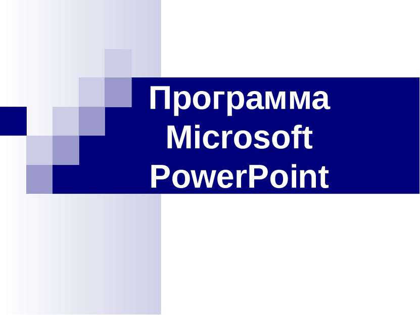 Программа Microsoft PowerPoint