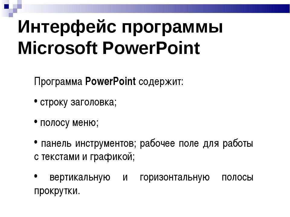 Интерфейс программы Microsoft PowerPoint Программа PowerPoint содержит: строк...