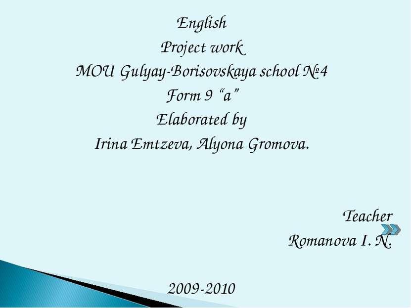 "English Project work MOU Gulyay-Borisovskaya school № 4 Form 9 ""a"" Elaborated..."