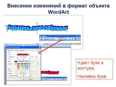 Цвет букв и контура, заливка букв. Внесение изменений в формат объекта WordArt