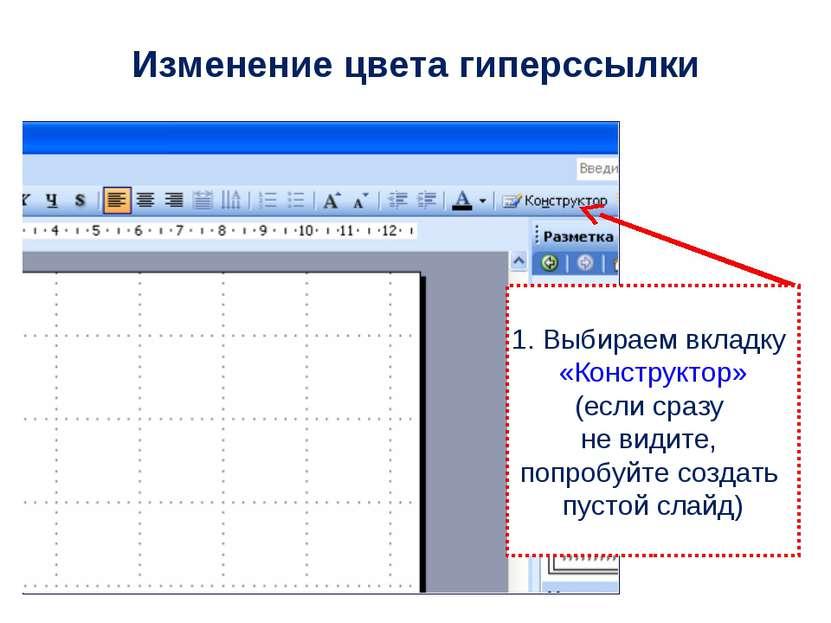 Выбираем вкладку «Конструктор» (если сразу не видите, попробуйте создать пуст...