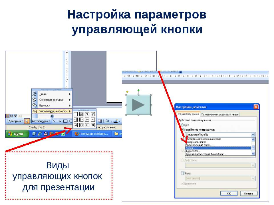 Виды управляющих кнопок для презентации Настройка параметров управляющей кнопки