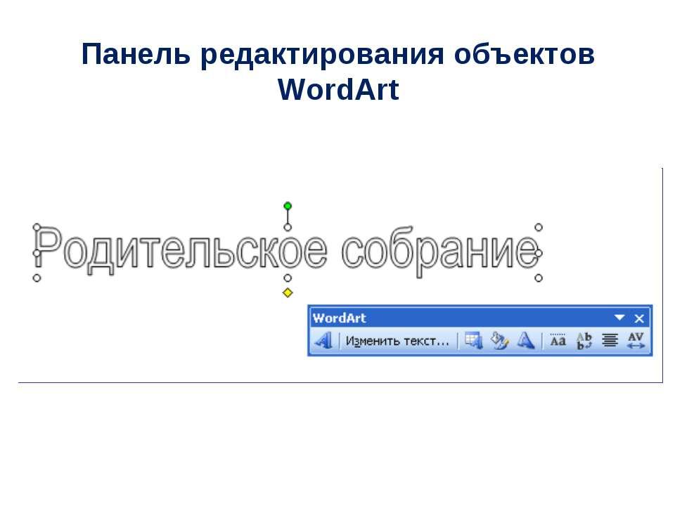 Панель редактирования объектов WordArt