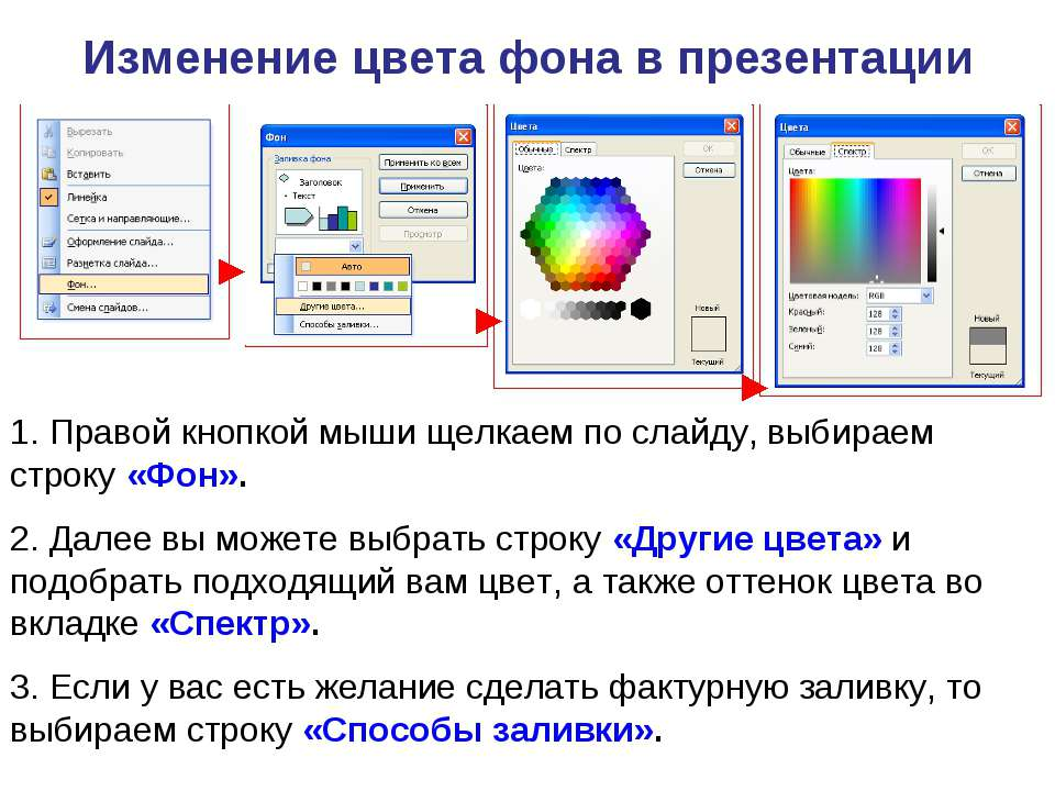 Изменение цвета фона в презентации 1. Правой кнопкой мыши щелкаем по слайду, ...
