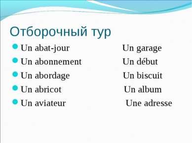 Отборочный тур Un abat-jour Un garage Un abonnement Un début Un abordage Un b...