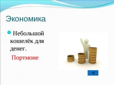 Экономика Небольшой кошелёк для денег. Портмоне