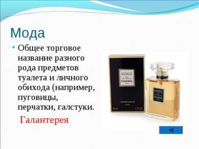 Мода Общее торговое название разного рода предметов туалета и личного обихода...