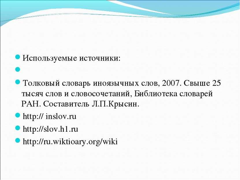 Используемые источники:  Толковый словарь иноязычных слов, 2007. Свыше 25 ты...