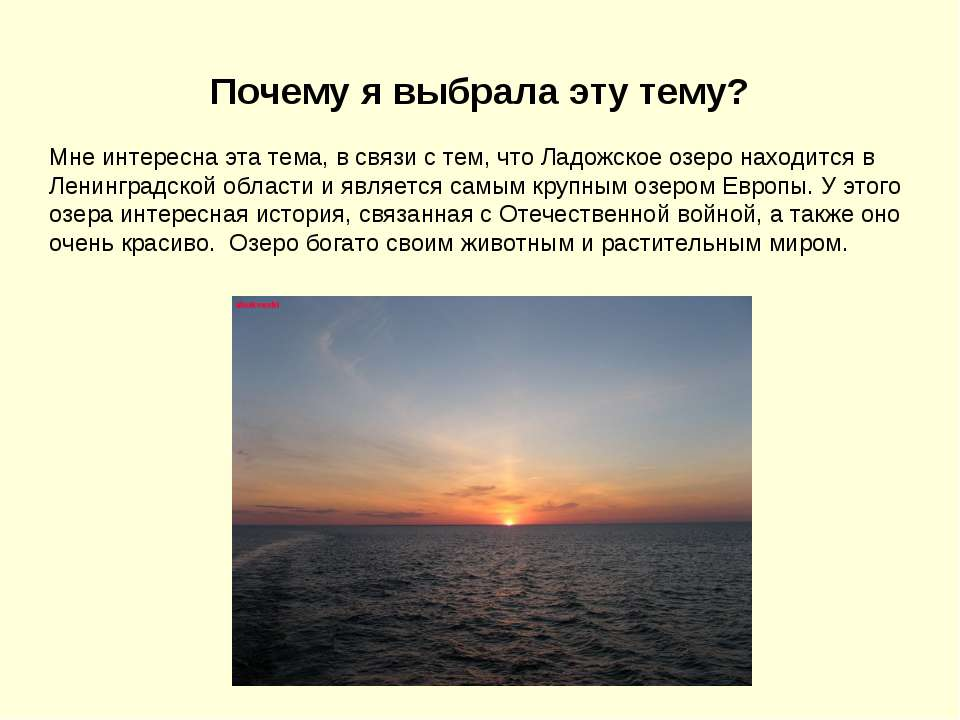 Почему я выбрала эту тему? Мне интересна эта тема, в связи с тем, что Ладожск...