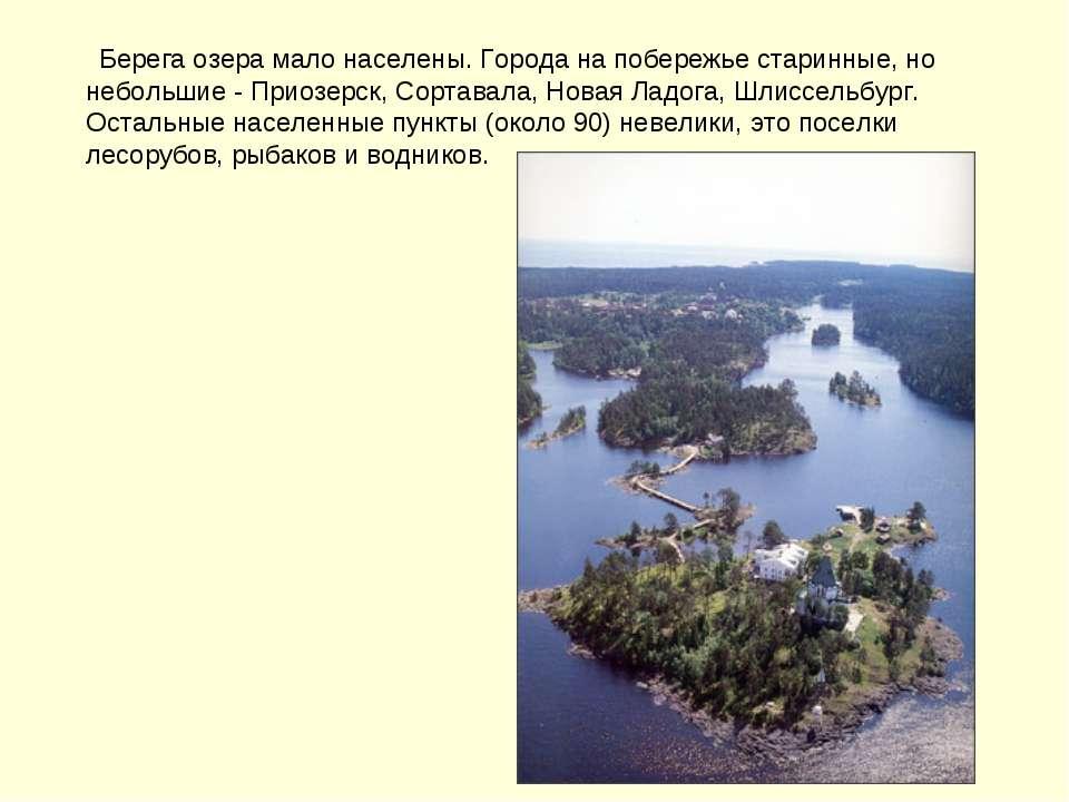 Берега озера мало населены. Города на побережье старинные, но небольшие - При...
