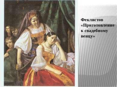 Феклистов «Приготовление к свадебному венцу»