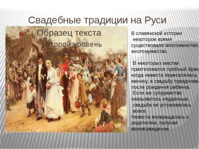 Свадебные традиции на Руси В славянской истории некоторое время существовало ...