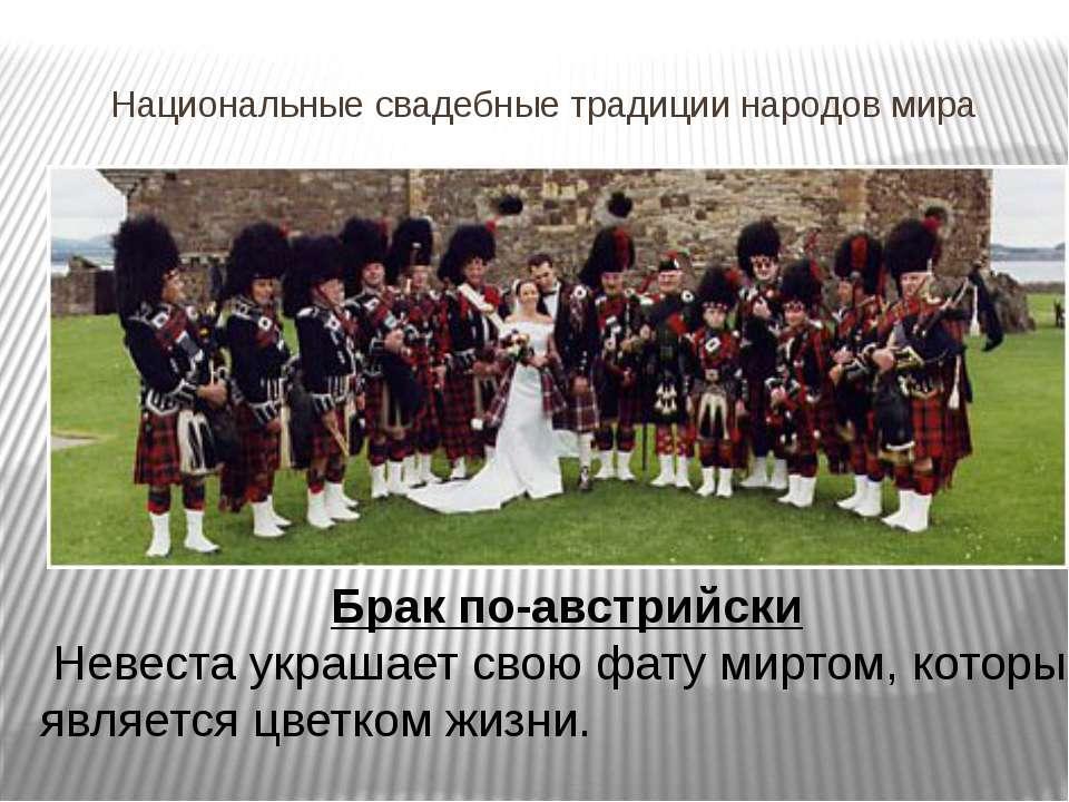 Национальные свадебные традиции народов мира Брак по-австрийски Невеста украш...