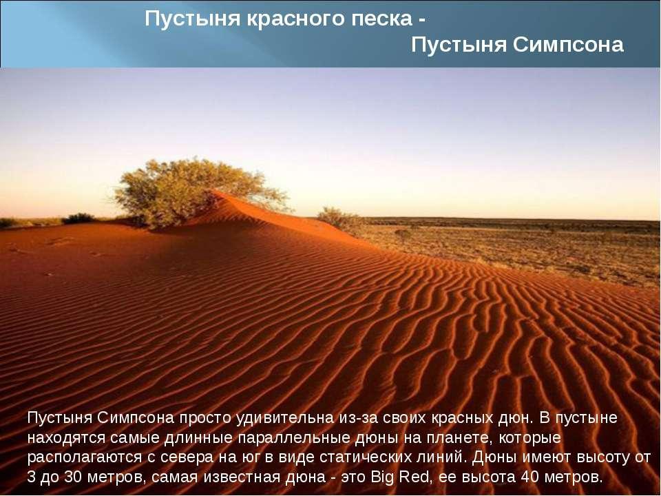 Пустыня красного песка - Пустыня Симпсона Пустыня Симпсона просто удивительна...