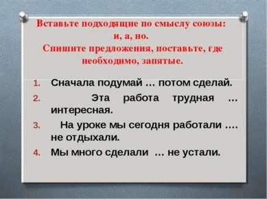 Вставьте подходящие по смыслу союзы: и, а, но. Спишите предложения, поставьте...