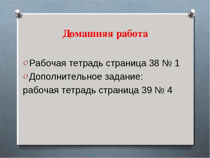 Домашняя работа Рабочая тетрадь страница 38 № 1 Дополнительное задание: рабоч...