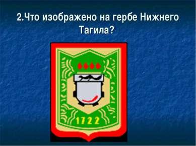 2.Что изображено на гербе Нижнего Тагила?