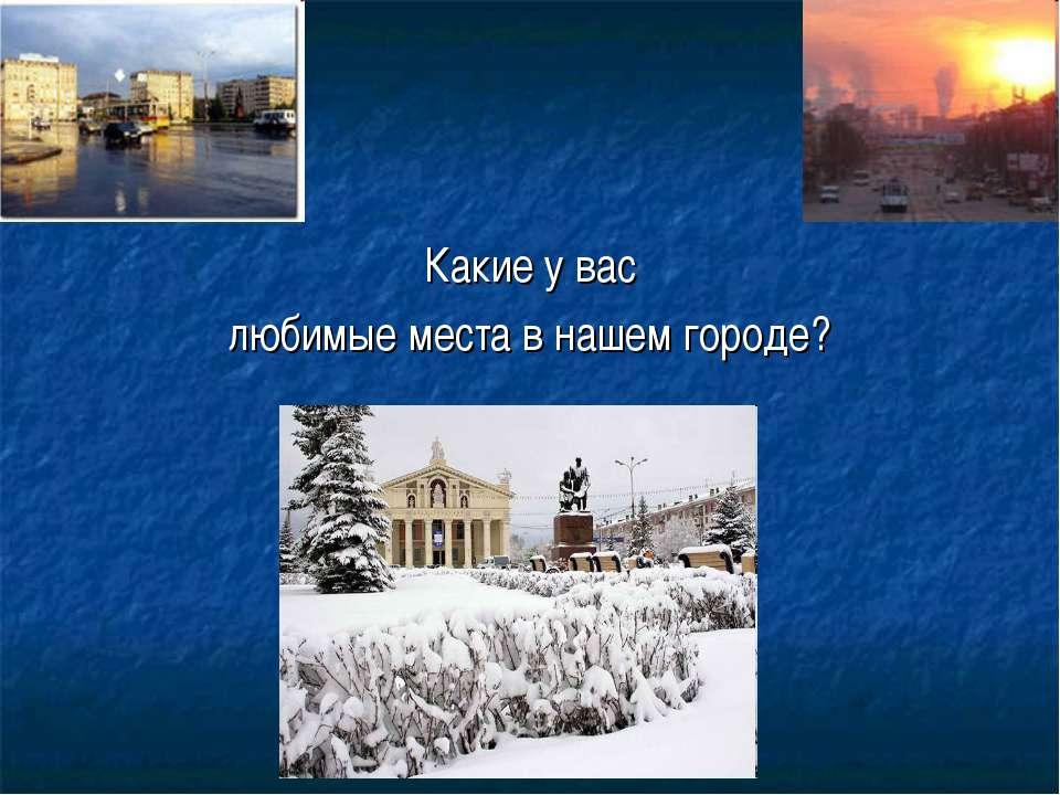 Какие у вас любимые места в нашем городе?