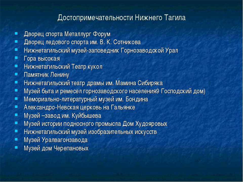 Достопримечательности Нижнего Тагила Дворец спорта Металлург Форум Дворец лед...