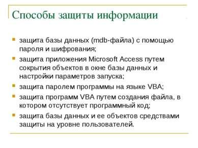 Способы защиты информации защита базы данных (mdb-файла) с помощью пароля и ш...